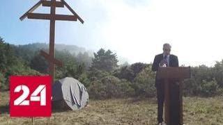 На православном кладбище в Форт-Россе открыли большой поклонный крест - Россия 24