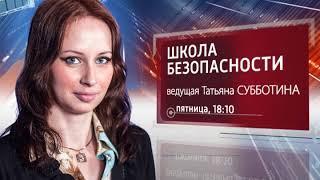 """""""Школа безопасности"""".  Запрет курения ( эфир от 20.04.2018)"""