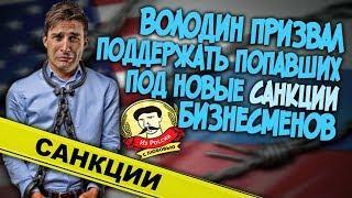 Из России с любовью. Володин призвал поддержать попавших под новые санкции бизнесменов
