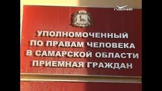 В областном аппарате омбудсмена прошел прием граждан