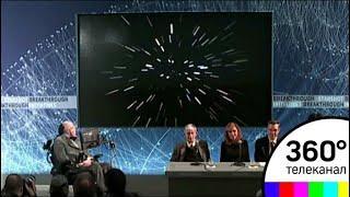 «Космос, вот и я». Как Стивен Хокинг изменил науку и нашу жизнь