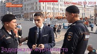 Шок! Задержание журналиста на митинге 09 09 2018 в СПб!
