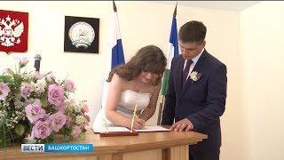 В Башкирии в органах ЗАГС будут мирить супругов
