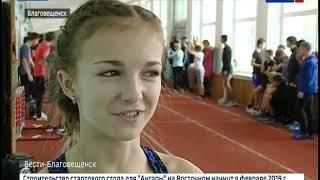 Юные амурские легкоатлеты повысили свои разряды на областных соревнованиях