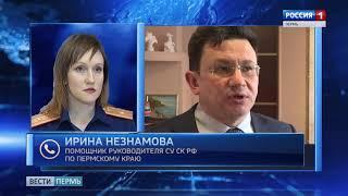 Экс-министр транспорта Пермского края предстанет перед судом
