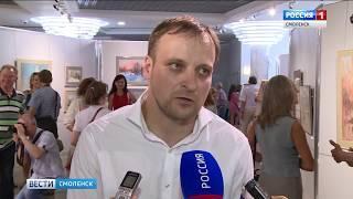 В Смоленске открылась выставка Александра Зорина