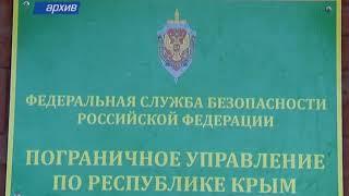 В Крыму назначили нового Главу погрануправления ФСБ