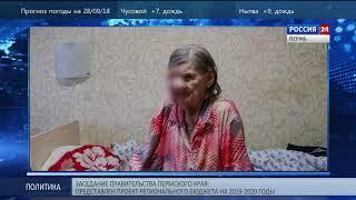 История 92-летней пенсионерки из Кизела вызвала резонанс в СМИ