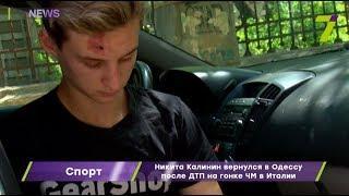 Никита Калинин вернулся в Одессу после ДТП на гонке ЧМ в Италии
