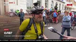 В Харькове прошел традиционный Велодень 20.05.18