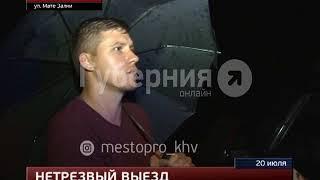Нетрезвый водитель без прав устроил ДТП в Хабаровске и пытался скрыться. Mestoprotv