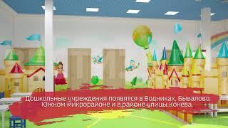 В 2019 году в Вологде появится 4 новых детских сада