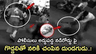 హైదరాబాద్ లో నడిరోడ్డు పై గొడ్డలితో నరికి చంపిన దుండగుడు || Attapur Incident || Hyderabad || NSE