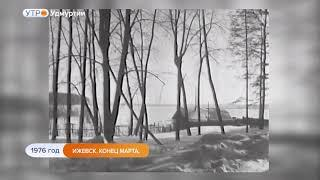 1976 год. Ижевск. Конец марта