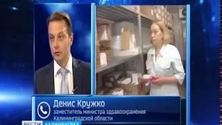 В Калининградской области тяжелобольные люди не могут получить льготные лекарства