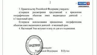 Президент России подписал указ о присвоении имен великих соотечественников аэропортам