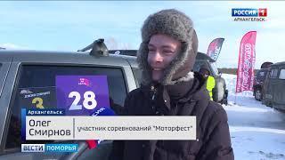 На острове Краснофлотский в Архангельске прошли состязания среди автолюбителей «Моторфест»