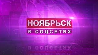 Ноябрьск в соцсетях от 04.09.2018