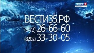Вести - Вологодская область ЭФИР 05.03.2018 14:40
