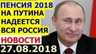 Путин о повышении пенсионного возраста в России последние новости 27.08.2018