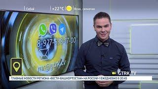Мобильный репортёр - 24.09.18