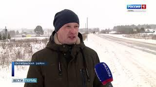 В Октябрьском районе сдали участок дороги Чернушка - Тюш