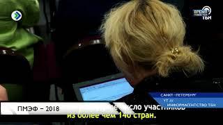 ПМЭФ - 2018