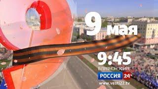 Прямая трансляция празднования Дня Победы в Барнауле на телеканале «Россия 24»
