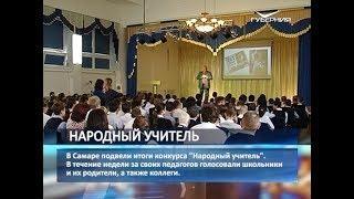 """Стали известны итоги конкурса """"Народный учитель"""" в Самаре"""