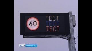 На въезде вКалининград установилиуникальноеинформационное табло
