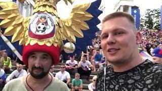 Тысячи болельщиков поддерживают сборную России в фан-зоне Волгограда