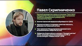 «Жизнь внеземного происхождения». Павел Скрипниченко (УФУ, Екатеринбург)