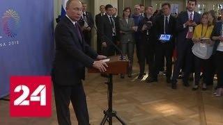 Путин рассказал, как пообщался с Трампом на саммите - Россия 24