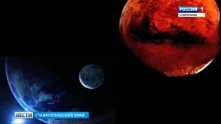 Ставропольцы в ожидании кровавой Луны