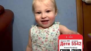 Настя Федорова нуждается в вашей помощи