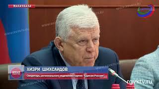В Махачкале прошло заседание президиума регионального политсовета партии «Единая Россия»