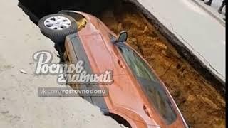 31-я линия, Ереванская. Машина провалилась в яму 7.4.2018 Ростов-на-Дону Главный