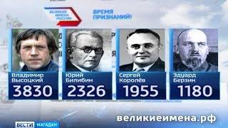 Высоцкий лидирует в конкурсе по имени магаданского аэропорта