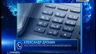 Министерство Здравоохранения Ульяновского региона подозревают в мошенничестве
