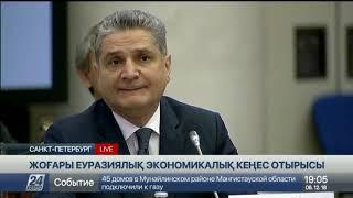 Заседание ЕАЭС в узком составе началось в Санкт-Петербурге
