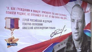 Житель Башкирии, герой России Анатолий Романов отмечает 70-летний юбилей