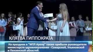 Выпускники самарского медуниверситета дали клятву Гиппократа