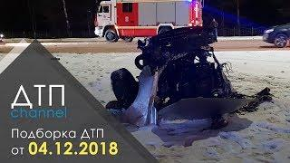 Подборка ДТП за 04.12.2018 год