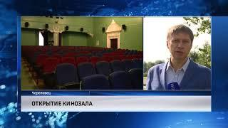События Череповца: педагогический форум, открытие кинозала, футбольный комплекс