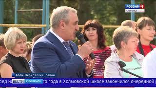 Школьников смоленского райцентра напутствовал зампред Госдумы