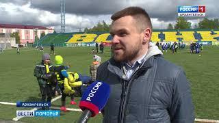 Сегодня в Архангельске стартовал Всероссийский детский фестиваль футбола