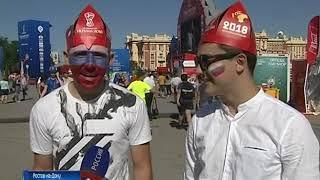 В Ростове стартовал Фестиваль болельщиков