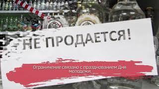 Розничная продажа алкоголя будет запрещена 27 июня