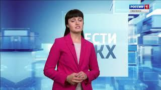 26.05.2018_ Вести  ЖКХ