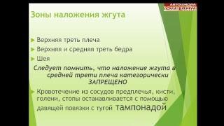 26.08.2017 МСК 14:00 Оказание первой доврачебной помощи при ДТП
